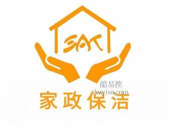成都錦江區保潔公司,錦江區家政公司,單次收費產品圖
