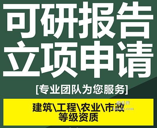 成都市代寫項目可行性研究報告/融資商業計劃書/ppt產品圖
