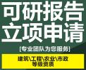 北京市商業計劃書/可行性研究報告/PPT制作